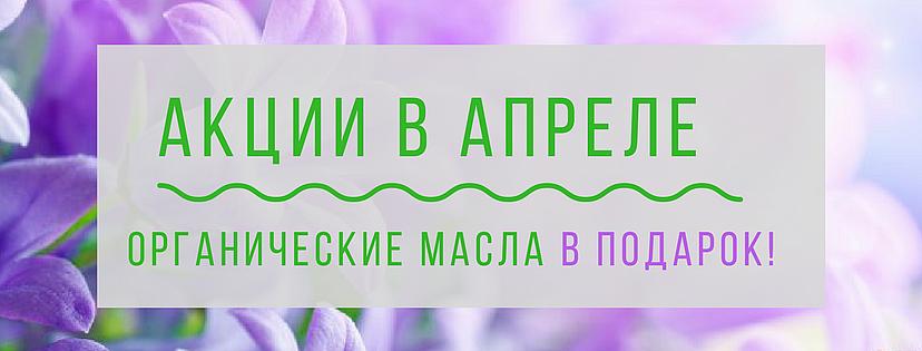 Акция в Апреле: получайте масла в подарок