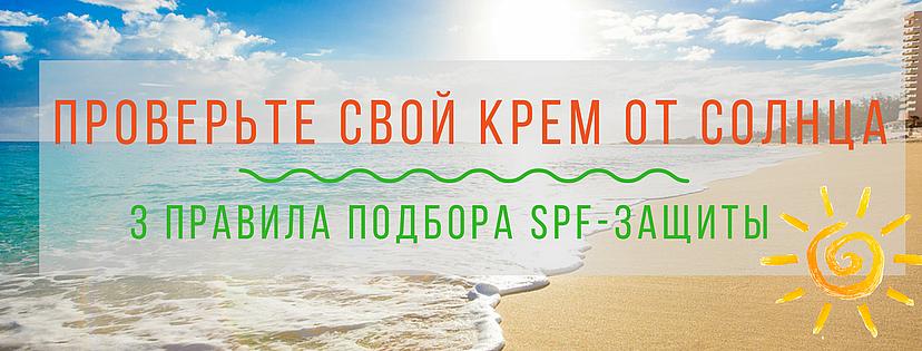 Проверьте свой крем от солнца: 3 правила подбора SPF-защиты