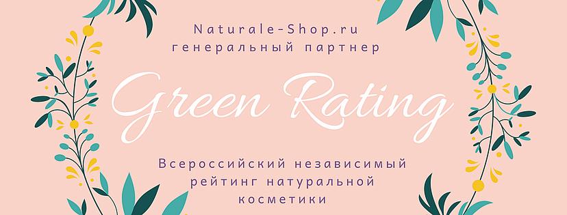 Станьте экспертом натуральной косметики: присоединяйтесь к Green Rating!