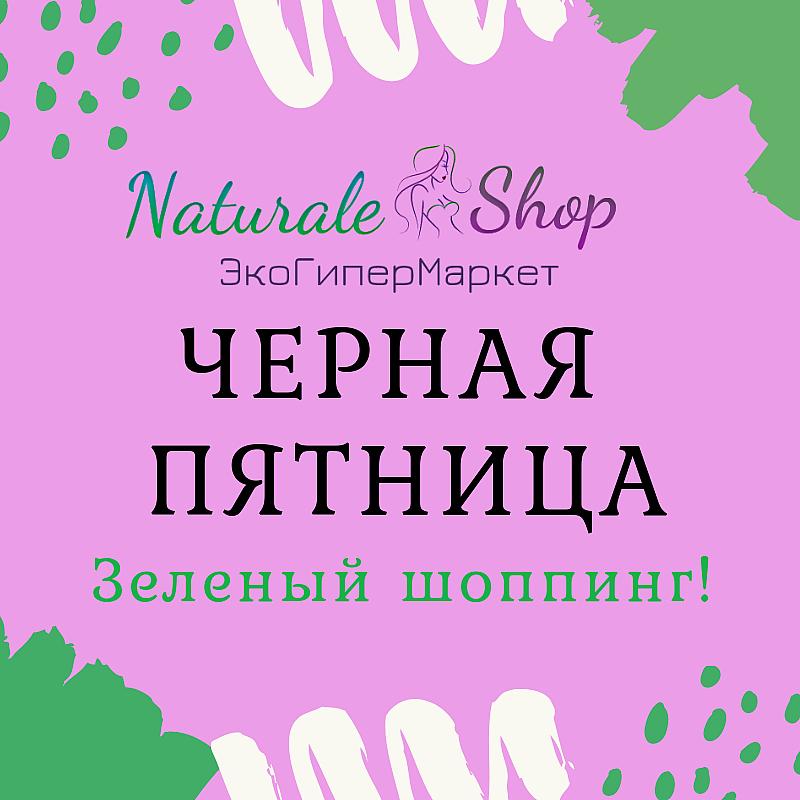 Черная Пятница - Зеленый шоппинг: все по-честному!